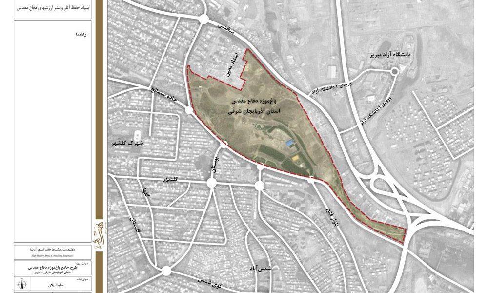 طراحی باغ موزه دفاع مقدس تبریز - جانمایی سایت