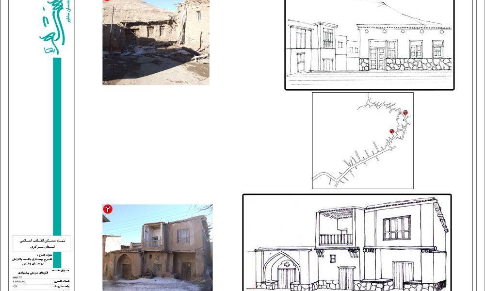 طرح بهسازی بافت با ارزش روستای وفس - الگوی مرمتی