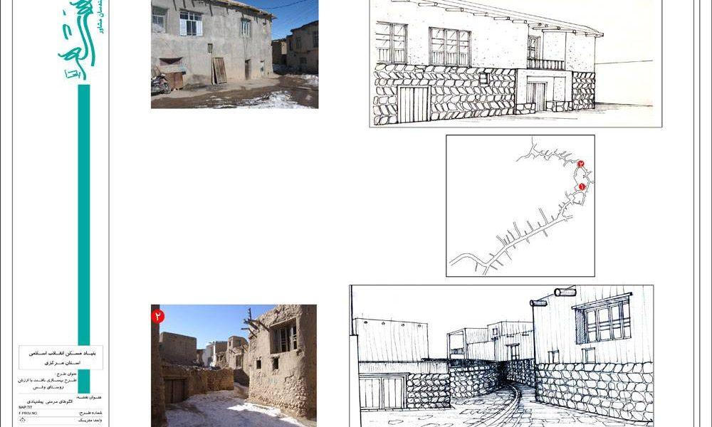طرح بهسازی بافت با ارزش روستای وفس - طراحی کوچه ها