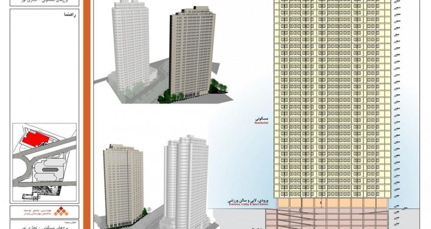 مطالعات امکانسنجی مجتمع مسکونی – تجاری تهران