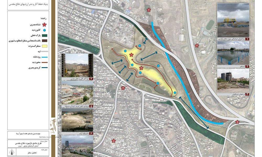 طراحی باغ موزه دفاع مقدس تبریز - نقشه تحلیل منظر