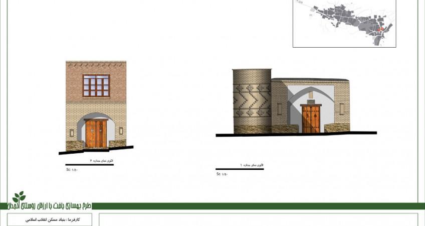 طرح بهسازی بافت با ارزش روستای انجدان - الگو های نمای جداره