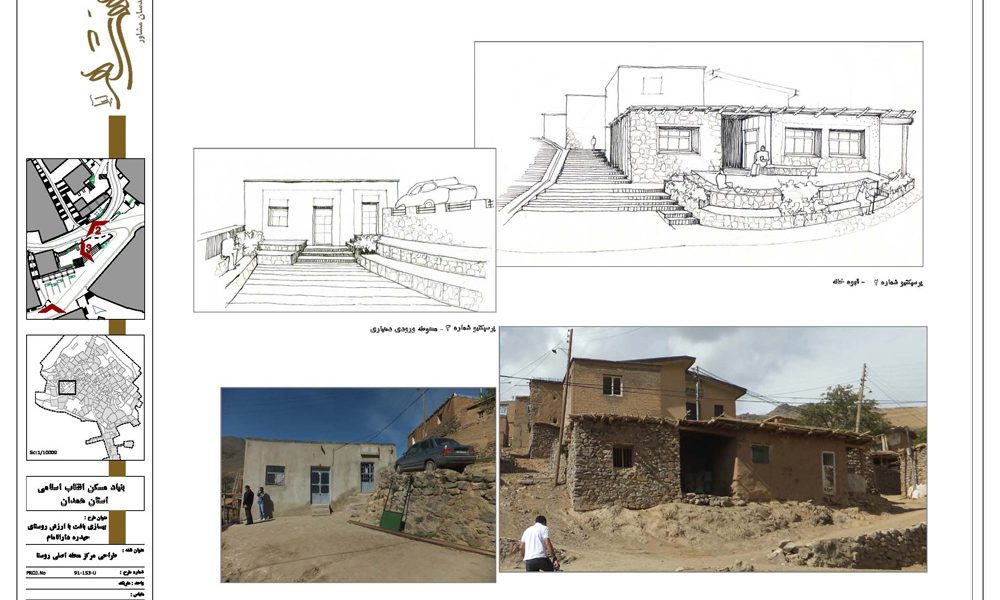 طرح بهسازی روستای حیدره دارالامام - نقشه طراحی مرکز محله روستا