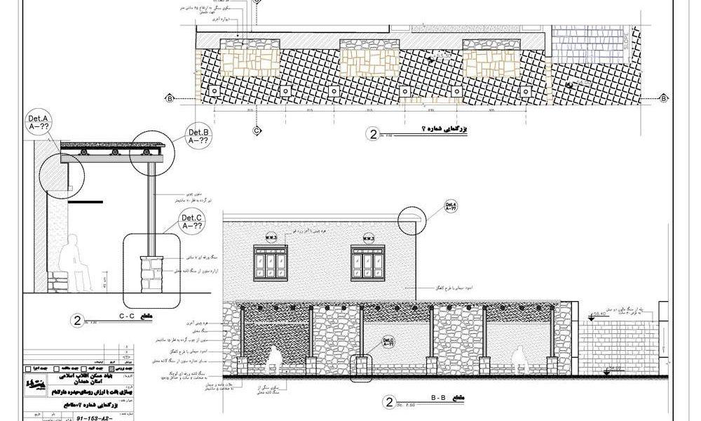 طرح بهسازی روستای حیدره دارالامام - نقشه بزرگنمایی و مقطع طرح مرکز محله روستا