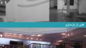 بازسازی و دکوراسیون داخلی واحد تجاری - قبل و بعد از بازسازی