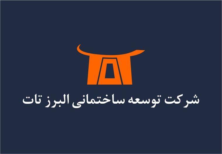 شرکت توسعه ساختمانی البرز تات