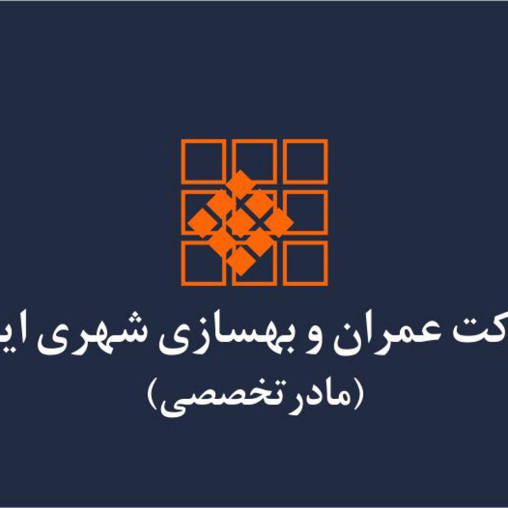شرکت عمران و بهسازی شهری ایران