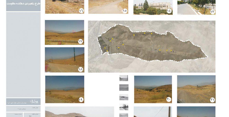 طرح راهبردی دهکده گردشگری مقاومت دفاع مقدس - دید های سایت