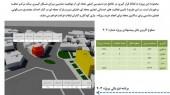 طرح بهسازی و نوسازی بافت فرسوده بابل - نقشه طرح های پیشگام توسعه