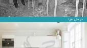 بازسازی و دکوراسیون داخلی منزل مسکونی زعفرانیه - آشپزخانه