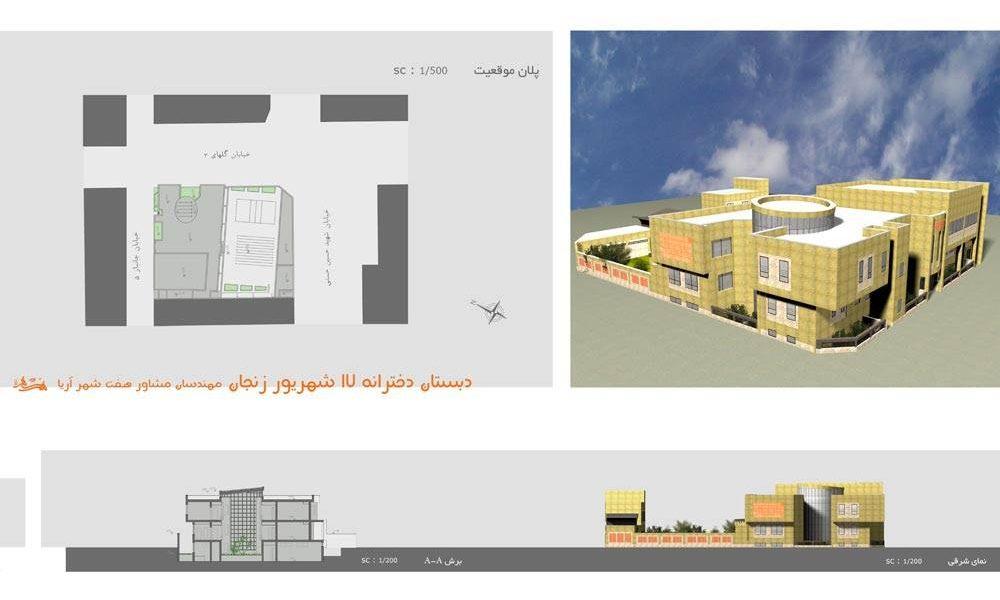 طراحی معماری مدرسه دبستان - مقطع و برش و پلان موقعیت و طرح سه بعدی