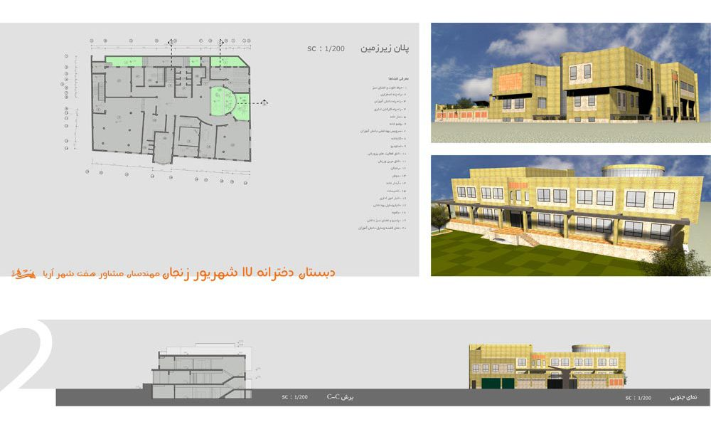 طراحی معماری مدرسه دبستان - پلان زیرزمین و مقطع و برش و نما و طرح سه بعدی