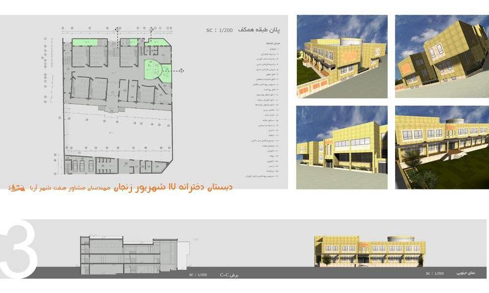 طراحی معماری مدرسه دبستان - پلان همکف و مقطع و برش و نما و طرح سه بعدی