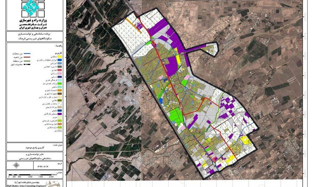طرح ساماندهی سکونتگاههای غیررسمی و توانمند سازی اجتماعات با تاکید بر بهسازی شهری، شهر قرچک - نقشه کاربری اراضی وضع موجود