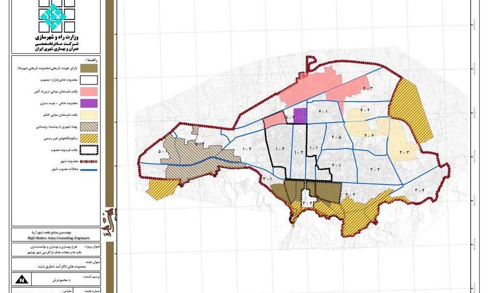 طرح بهسازی و نوسازی بافتهای ناکارآمد شهری شهر بهشهر - نقشه محدوده های ناکارآمد تدقیق شده