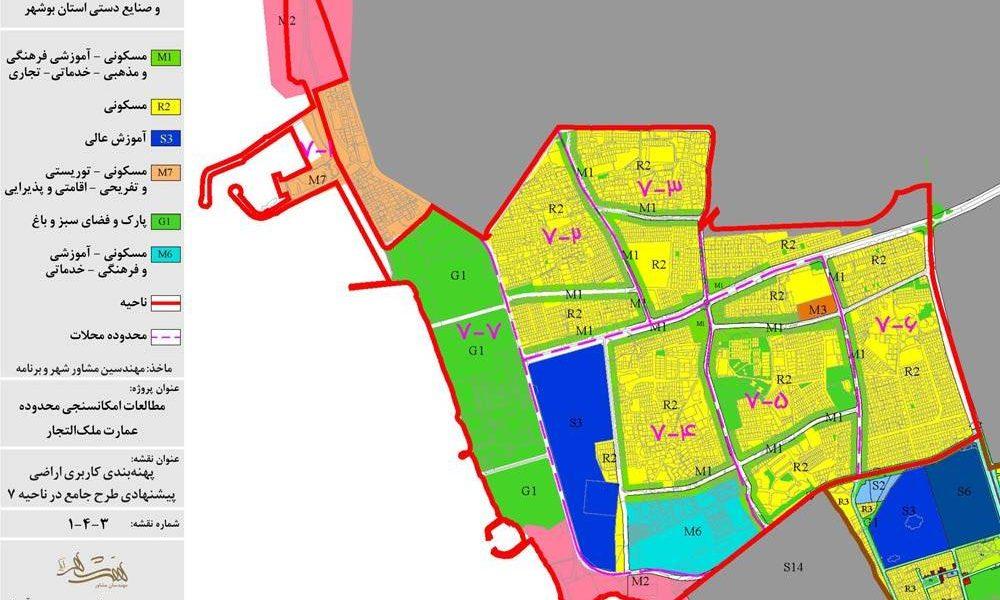 طرح امکان سنجی گردشگری عمارت ملک التجار بوشهر - نقشه پهنه بندی کاربری اراضی پیشنهادی طرح جامع