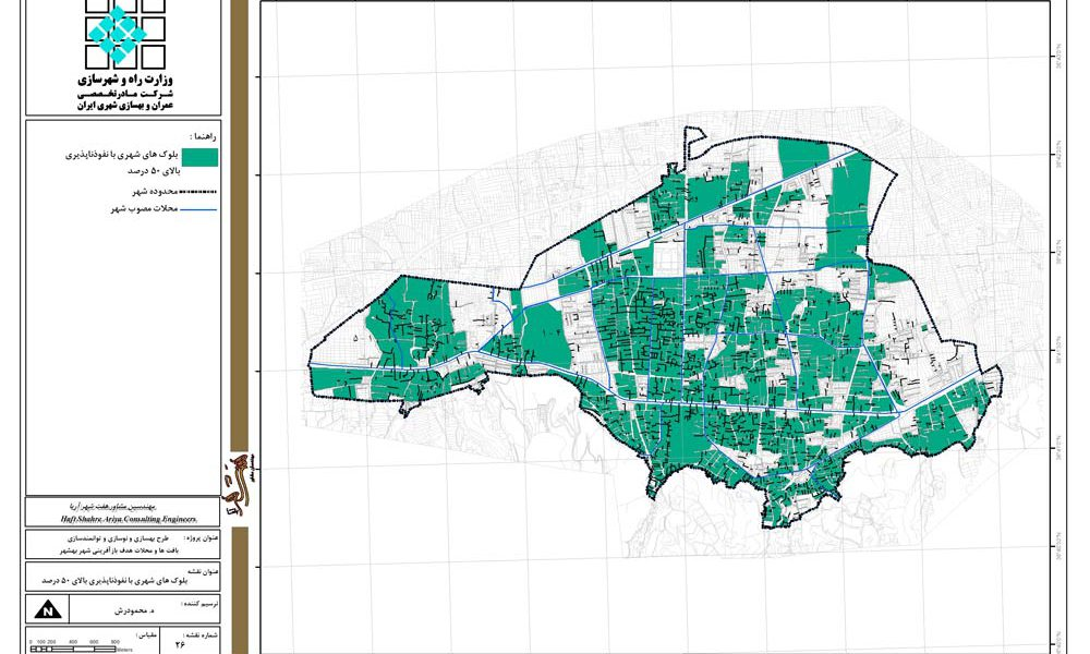 طرح بهسازی و نوسازی بافتهای ناکارآمد شهری شهر بهشهر - نقشه بلوک های شهری با نفوذناپذیری بالای 50 درصد
