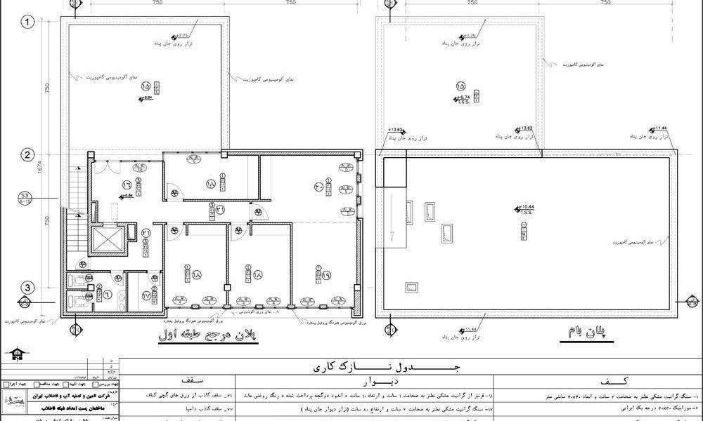 طراحی پست امداد شبکه فاضلاب - پلان طبقه اول و دوم