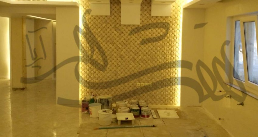 بازسازی واحد مسکونی - هال و نشیمن