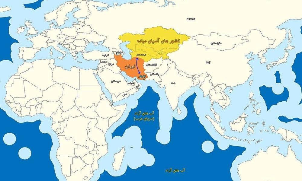 ازتباط منطقه آزاد چابهار با آسیای میانه