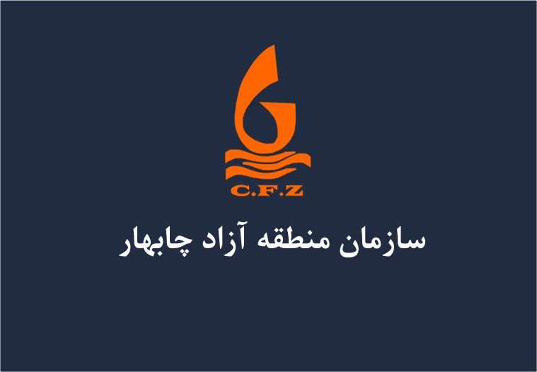 سازمان منطقه آزاد چابهار