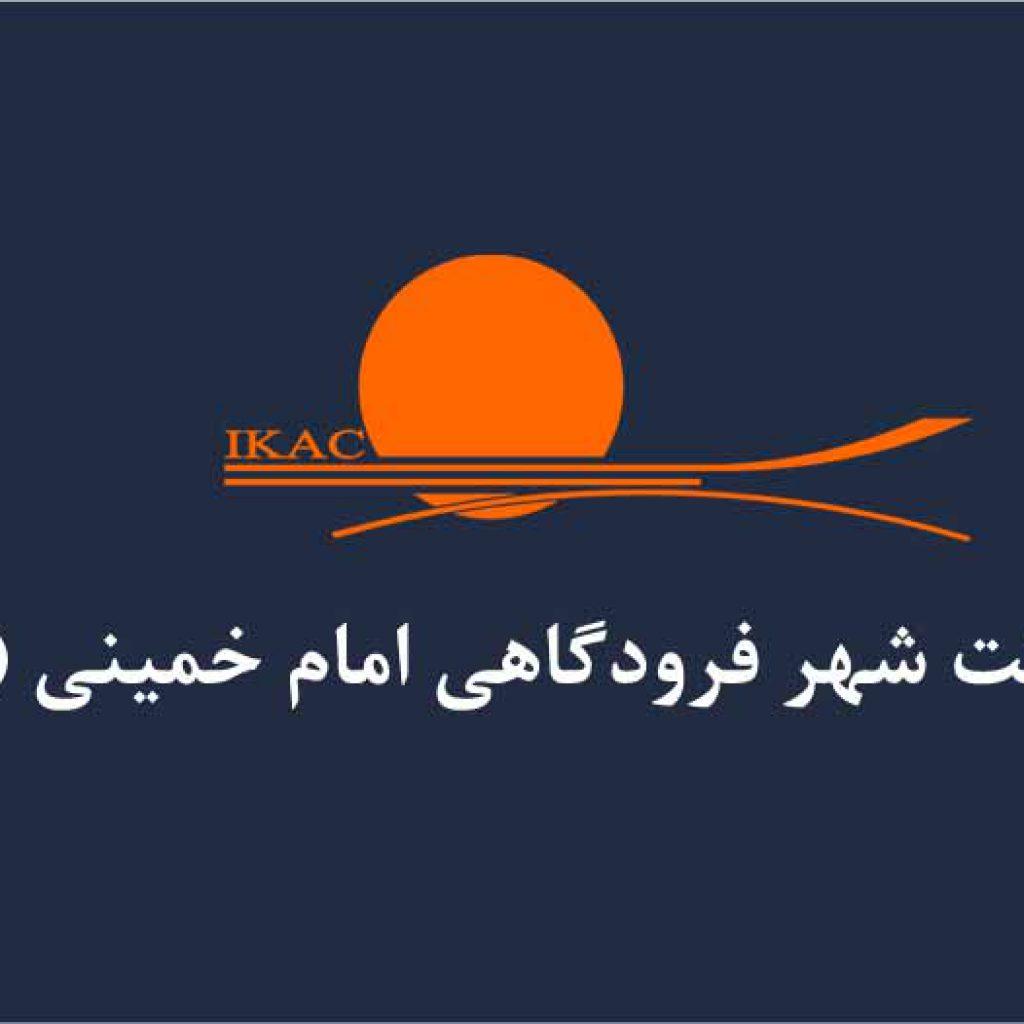 شرکت شهر فرودگاهی امام خمینی