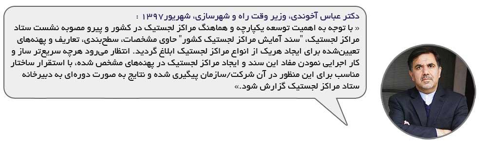 عباس آخوندی - پارک لجستیک