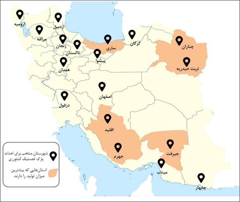لجستیک پارک های کشاورزی ایران