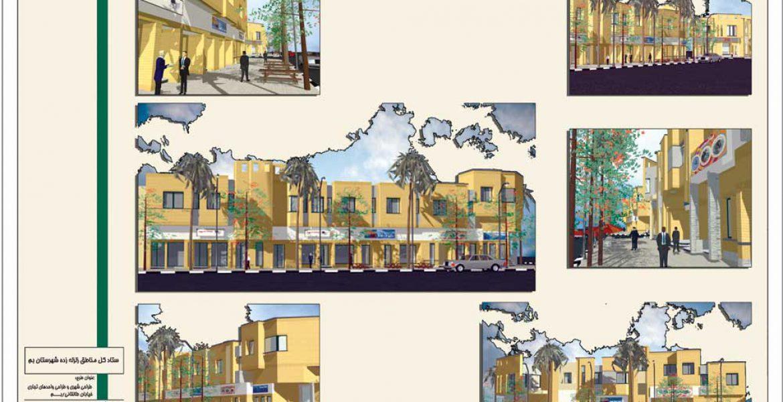 الگوی جداره پیشنهادی شهر بم