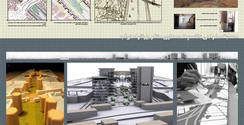 طراحی مسابقه معماری منظر بزرگراه نواب