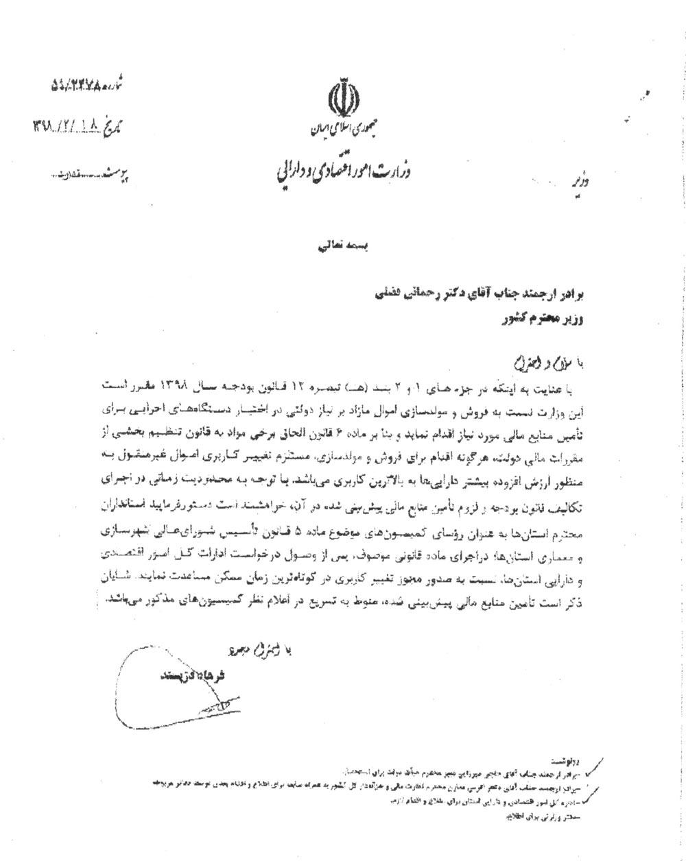 نامه تغییر کاربری اموال دولتی